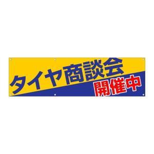 横断幕 『タイヤ商談会開催中』 MMサイズ:3000×850|looky