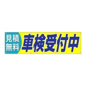 横断幕 『車検受付中』 MMサイズ:3000×850|looky