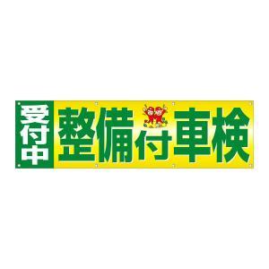 横断幕 『整備付車検受付中』 MMサイズ:3000×850|looky