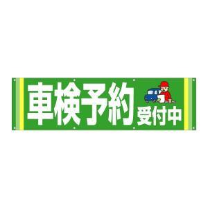 横断幕 『車検予約受付』 MMサイズ:3000×850|looky