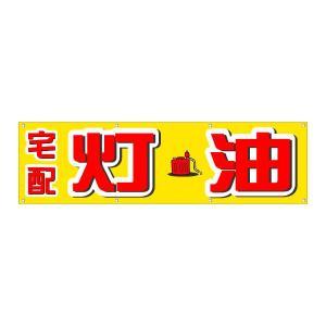 横断幕 『宅配灯油』 MMサイズ:3000×850|looky