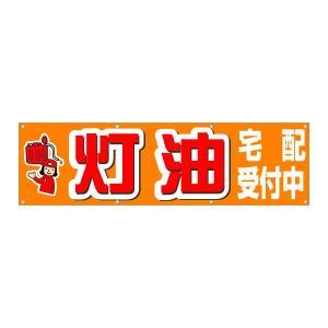横断幕 『灯油宅配受付中』 MMサイズ:3000×850|looky