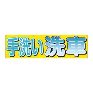 横断幕 『手洗い洗車』 MMサイズ:3000×850|looky