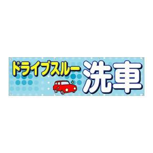 横断幕 『ドライブスルー洗車』 MMサイズ:3000×850|looky