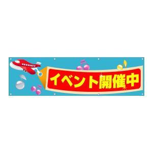 横断幕 『イベント開催中』 MMサイズ:3000×850|looky