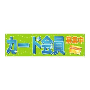横断幕 『カード会員募集中』 MMサイズ:3000×850|looky