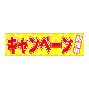 横断幕 『キャンペーン開催中』 MMサイズ:3000×850|looky