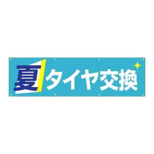 横断幕 『夏タイヤ交換』 MMサイズ:3000×850|looky