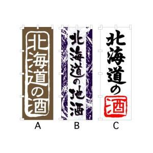 のぼり旗 『北海道の地酒』 サイズMM:600×1800|looky