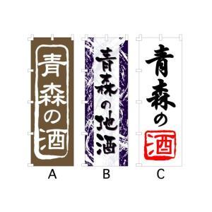 のぼり旗 『青森の地酒』 サイズMM:600×1800|looky