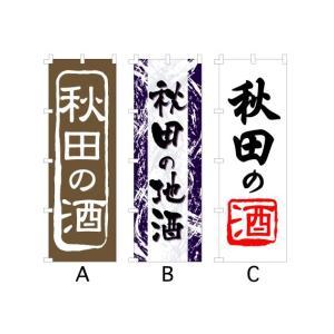 のぼり旗 『秋田の地酒』 サイズMM:600×1800|looky