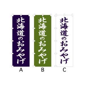 のぼり旗 『北海道のおみやげ』 サイズMM:600×1800|looky