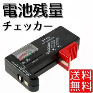 バッテリーテスター 電池残量測定器 乾電池チェッカー 電池残...