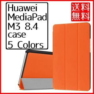 ポイント消化 Huawei MediaPad M3 8.4 ケース docomo dtab d-03G 対応 スタンド機能付き 軽量 PUレザーケース カバー|lool-shop
