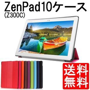 ポイント消化 ZenPad 10 ( Z300C ) ケース カバー 超薄型 マグネット 開閉式 スタンド機能 付き 高級PU レザーケース タブレットケース|lool-shop