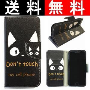 ポイント消化 iPhone7 Plus 対応 手帳型 ケース 黒猫 かわいい 猫 カバー カード収納|lool-shop