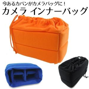 手持ちのバッグが、これを使えばカメラバッグに変身。 厚みのあるクッションなので安心。 大小2個ずつ、...