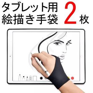 ポイント消化 タブレット用 絵描き 手袋 フリーサイズ 男女兼用 タッチペンでの作業に 二本指 グローブ 2枚入り|lool-shop