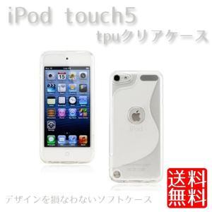 ポイント消化 iPod touch 5 第5世代 ケース アイポッドタッチ クリア ケース 液晶保護フィルム付き|lool-shop