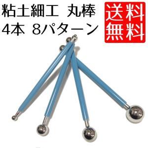 ポイント消化 4本 セット 8タイプ 粘土 細工 クレイ 丸 棒 お手入れ用 丸棒 lool-shop