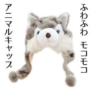 lineやyoutubeなどの動画で話題のハスキー犬、おおかみになれる帽子です。 イベントやパーティ...