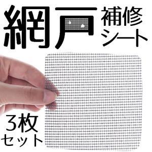 ポイント消化 網戸 修理 補修 シート 穴の開いた網戸に 切ってサイズ調整可能 10cm x 10cm 3枚セット lool-shop