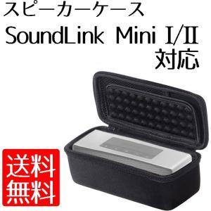 Bose SoundLink Mini I / II 対応 ...