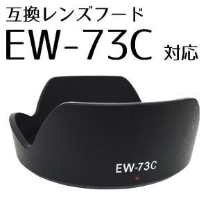 画角外からの不要な光を遮り、画質の劣化原因となるフレアやゴーストを防ぎます。 EW-73C 互換フー...