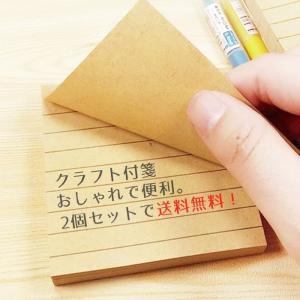クラフト紙の付箋。 ノートのように罫線が書いてあるので文字が書きやすいです。 シンプルなメモ付箋。 ...