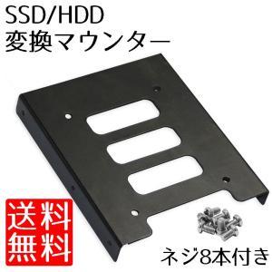 ポイント消化 2.5インチ から 3.5インチ SSD HDD 変換 マウンタ アダプタ 金属製 マ...