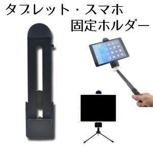 ポイント消化 タブレット ホルダー クリップ ( 対応幅60-270mm ) 三脚 アタッチメント 固定ホルダークリップ スマートフォン 固定 三脚ネジ穴付|lool-shop