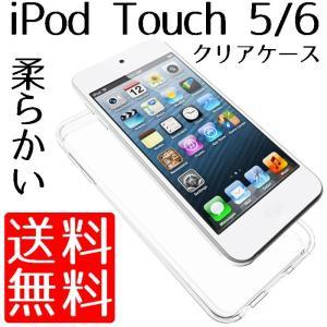ポイント消化 iPod touch 5 / ipod touch 6 専用 TPU ケース 透明 クリア カバー|lool-shop