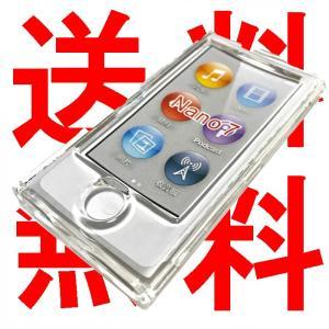 ポイント消化 ipod nano 第7世代 ケース クリスタル カバー 両面保護 クリアケース|lool-shop