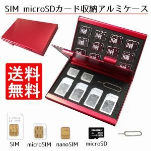 SIMカード MicroSDメモリーカード 収納 アルミ ケ...