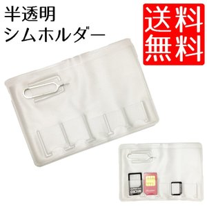 ポイント消化 SIM カード ケース ホルダー 極薄 半透明 シムホルダー simピン付き