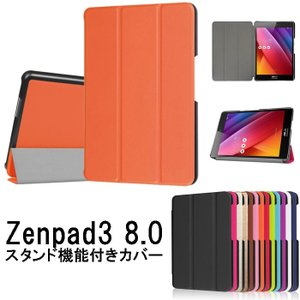 Zenpad 3 8.0 Z581KL Zenpad3 ケース スタンド機能付き カバー 軽量 保護スタンド|lool-shop