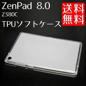 ポイント消化 Asus ZenPad 8.0 用 TPU ソフト ケース 半透明 zenpad8 Z380C カバー|lool-shop