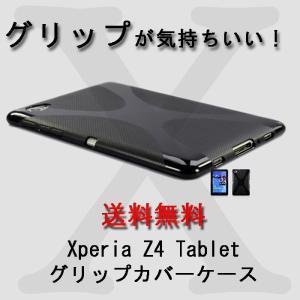 ポイント消化 Xperia Z4 Tablet ケース TPU グリップカバー 薄型軽量 SO-05G SOT31 SONY SGP712JP 10.1 インチ タブレット 対応|lool-shop