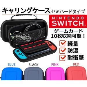 任天堂 Nintendo Switch / ニンテンドー スイッチ 専用 持ち運び便利なEVA保護収...