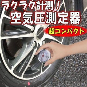 空気出口バルブボタンが付いてくる。  適用:自動車、オートバイ、自転車、トラック、SUV、RV用。(...