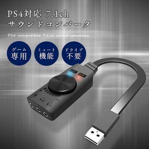 7.1ch サウンドコンバータ PS4対応 ゲーム専用 外付 ミュート機能 FPS ゲーミング ドライブ不要 USB 3.5mm 送料無料