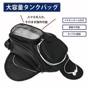【商品説明】 ・大容量な収納バッグ タンクバッグは、オートバイやバイクなど用の収納バッグです。使う時...