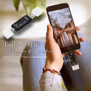 OTG カードリーダー USB Cタイプ android SD Micro SD TF 送料無料