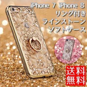 iPhone7 iPhone8 ケース リング付き キラキラ ラインストーン ソフトケース|lool-shop