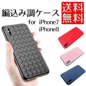 iPhone8 iPhone7 編込み 柄 ソフト ケース TPU カバー|lool-shop