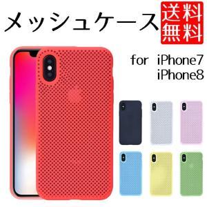 iPhone8 iPhone7 ケース メッシュ パンチング シリコン カバー|lool-shop