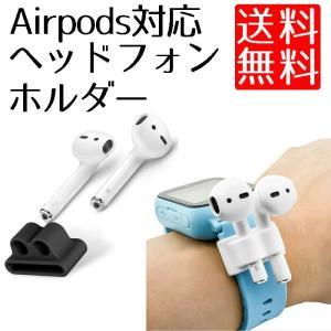 AirPodsやサイズのあうBluetoothイヤホンを腕時計に収納。 ちょっとだけ外したいときや大...