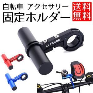 自転車 延長ブラケット 軽量、コンパクト、簡易さでサイクリングに最適。 GPS、携帯、サイクルライト...