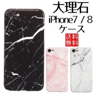 iPhone7 iPhone8 ケース 大理石 柄 マーブルストーン カバー マーブル ソフトケース|lool-shop