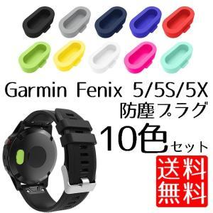 GARMIN ガーミン Fenix 5 5S 5X vivoactive3 用 シリコン 防塵 プラ...